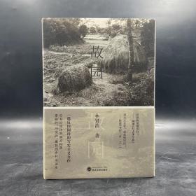 林贤治签名《故园》(精装,一版一印)