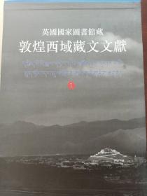 法藏敦煌西域文献(3)