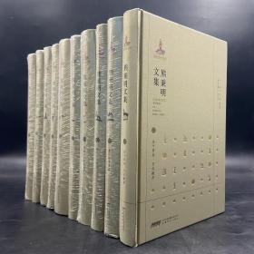 叶朗签名、朱良志签名钤印《熊秉明文集》(精装全10册)
