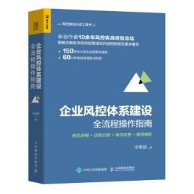 企业风控体系建设全流程操作指南 规范讲解 流程分解 操作实务 案