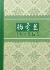 杨秀兰参展邮集精选