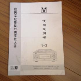 数码家庭影院AV功率放大器使用说明书 V—3
