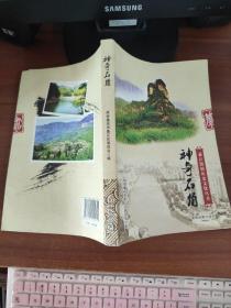 神奇石角——綦江街镇历史文化丛书