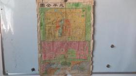 民國期間  北平全圖  1張彩印 帶有兵營等內容  畫面有破損缺字現象 已粘 尺寸50*74厘米
