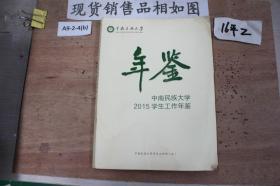 中南民族大学2015学生工作年鉴