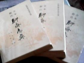 【中国古典文学读者本丛书】全本新注聊斋志异(上中下)一版一印, 只发快递