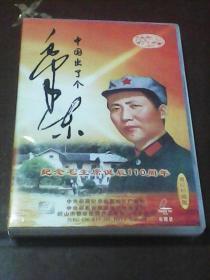 中国出了个毛泽东:纪念毛主席诞辰110周年  VCD光盘2张 ( VCD双碟装  仅光盘2张)
