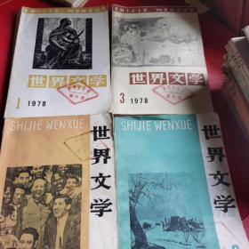 世界文学1978年1,3,1977年1.2.