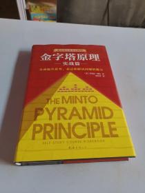 金字塔原理实战篇(新版)