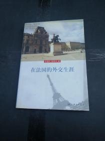 在法国的外交生涯