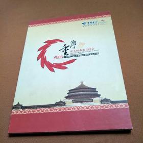 重庆2005年亚太城市市长峰会纪念卡