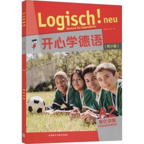 开心学德语(青少版)(A2)(强化训练)