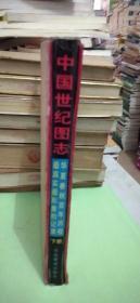 中国世纪图志:华夏春秋百年历程最真实最形象的记录 下册