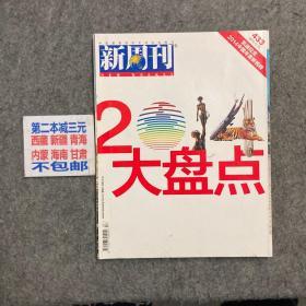 新周刊  大盘点  2014.12.15 433