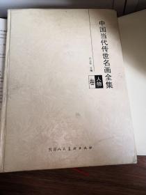 中国当代传世名画全集(人物卷)