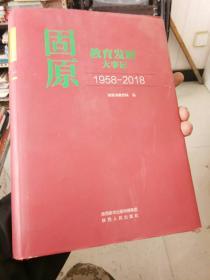 固原教育发展大事记(1958一2018年)