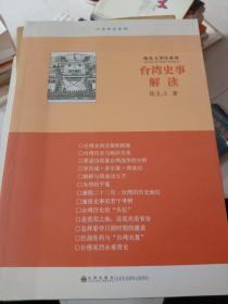 陈孔立著作系列:台湾史事解读