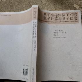 基于半导体量子点的量子计算与量子信息 王取泉教授签名赠送本
