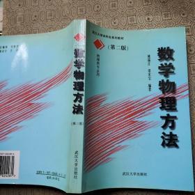 数学物理方法 数学物理方法 第二版 姚端正教授签名赠送本