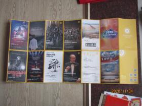 第七届琴台音乐会宣传单
