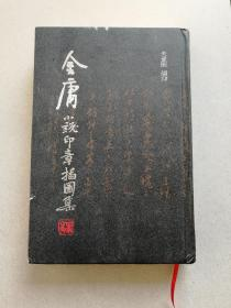 金庸小说印章插图集(上册)