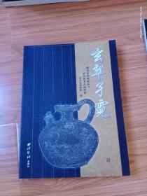 玄翠孑霓 德清窑馆藏精品与瓷窑址考古成果展