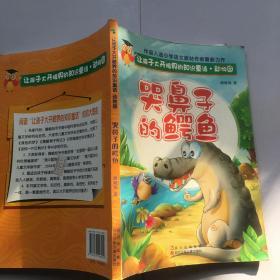 让孩子大开眼界的知识童话.动物园---哭鼻子的鳄鱼