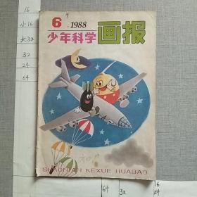 少年科学画报1988.6