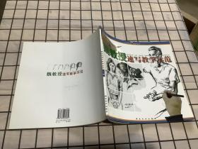 名家现场示范教学丛书:魏教授速写教学示范