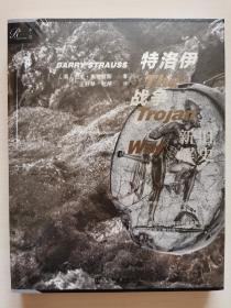 特洛伊战争——旧史新解(索恩丛书)