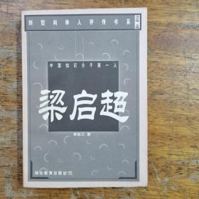 中国知识分子第一人:梁启超