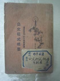"""极稀见民国老版""""精品文学""""《公文程式概要》(政法概要丛书),朱剑芒 编著,32开平装一册全。""""世界书局""""民国十八年(1929)十一月,繁体竖排刊行。版本罕见,品如图!"""