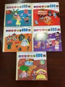 1990年精装本(彩图世界名著100集)1版1印 有一本2印