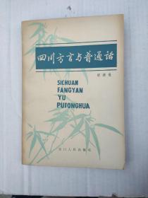 四川方言与普通话(签名本)