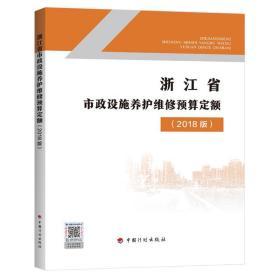 2018版浙江省市政设施养护维修定额_浙江定额站