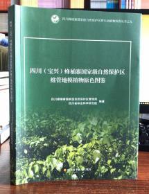 四川(宝兴)蜂桶寨国家级自然保护区维管地模植物原色图鉴