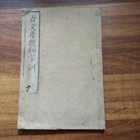 和刻本     《古文孝经和字训》 1册全   儒家十三经之一       大开本    日本天明八年 (1788年)