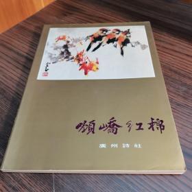岭峤红棉:广州诗社成立十周年纪念