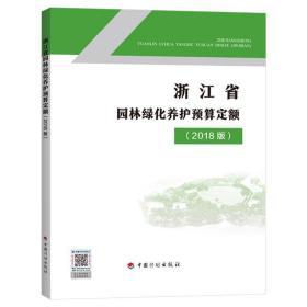 2018版浙江省园林绿化养护预算定额