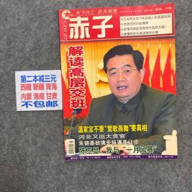 赤子 2004年11月下半月刊总第20期