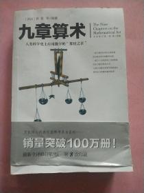 九章算术 全译修订版 【文化伟人代表作图释书系】