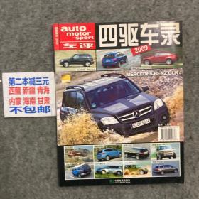 四驱车录 2009