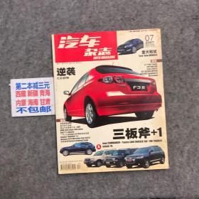 汽车杂志2007年第7期
