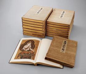 1908年珂罗版『东洋美术大观』 十五卷全