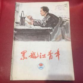 黑龙江青年,1979