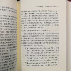 台湾学生书局版  郑吉雄《語文、經典與東亞儒學》(精装)
