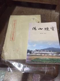 阳山瑰宝,广雅中学1963年第一学期教育计划,广雅书院朱汝珍资料