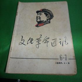 文化革命通讯1967 6-7