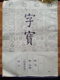 学书必备  字宝 (一)