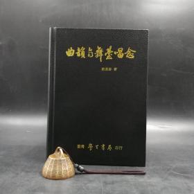台湾学生书局版 蔡孟珍《曲韵与舞台唱唸》(精装)